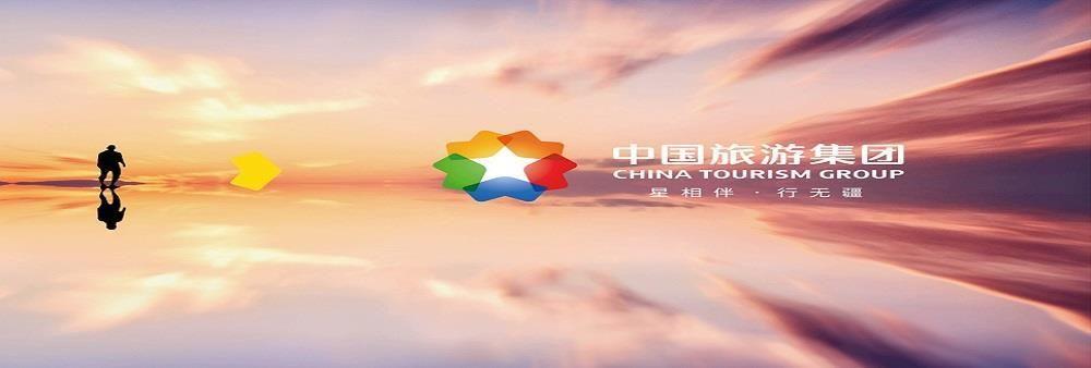 China Travel Service (Holdings) Hong Kong Ltd's banner