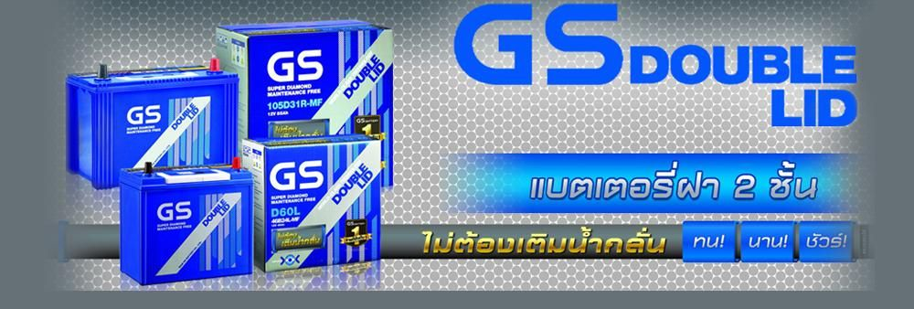 Siam GS Battery Company Limited's banner