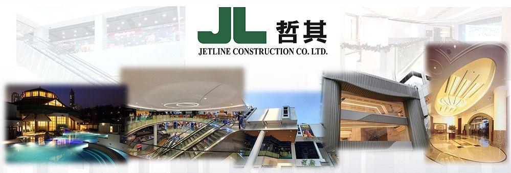 Jetline Construction Co., Limited's banner