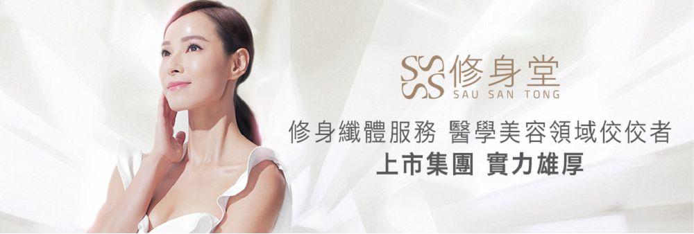 Sau San Tong Management Limited's banner