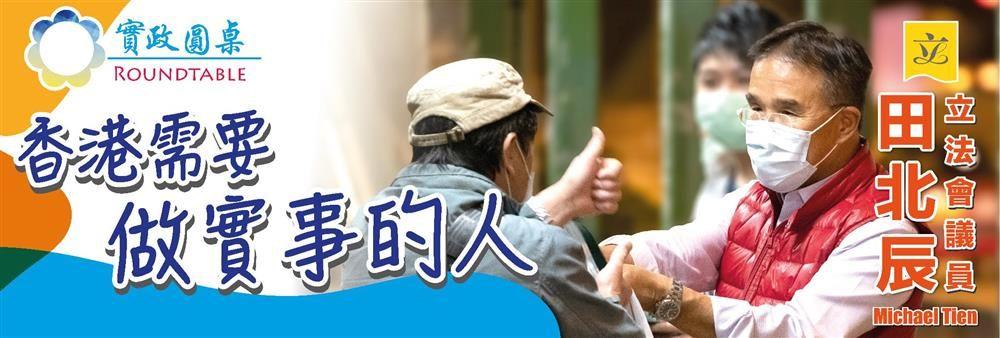 Roundtable 實政圓桌's banner