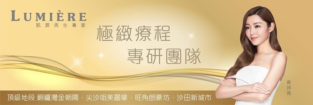 Lumiere Hong Kong Limited's banner