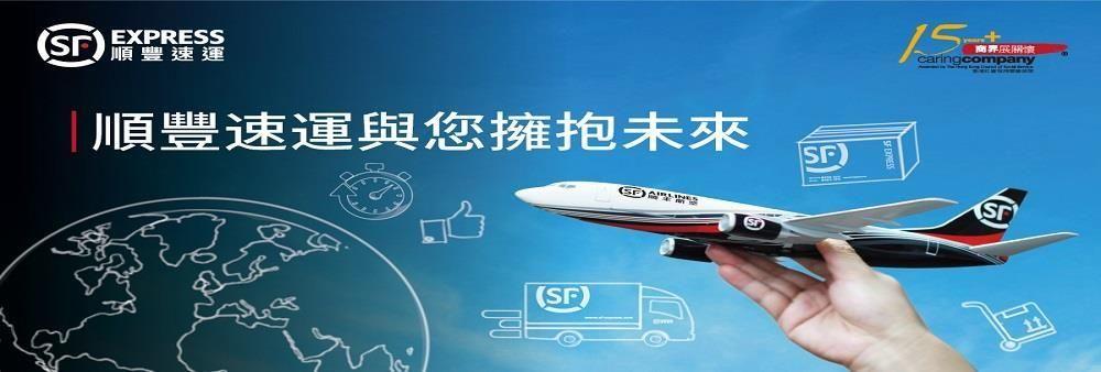 S.F. Express (Hong Kong) Limited's banner