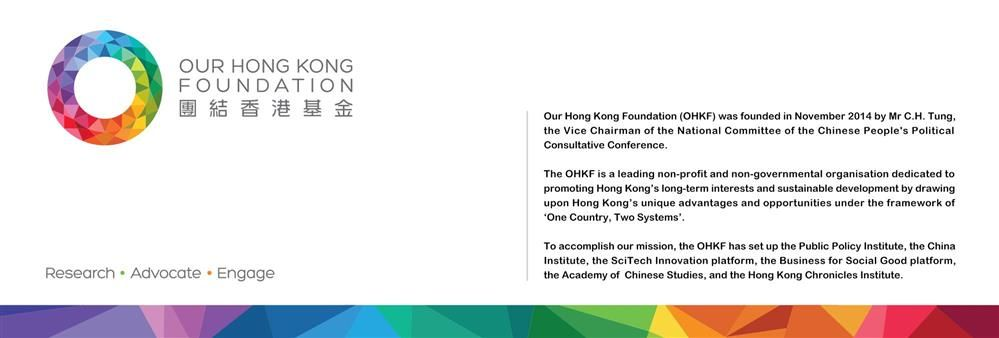 Our Hong Kong Foundation Limited's banner