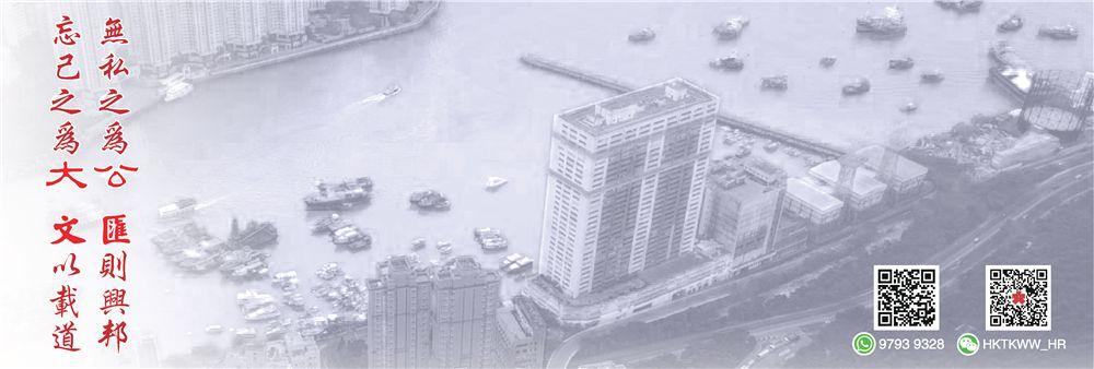 香港大公文匯傳媒集團's banner