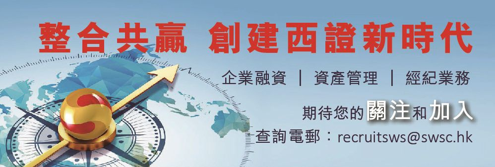 Southwest Securities (HK) Financial Management Limited's banner