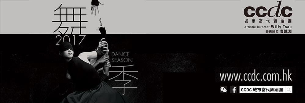 City Contemporary Dance Co Ltd's banner