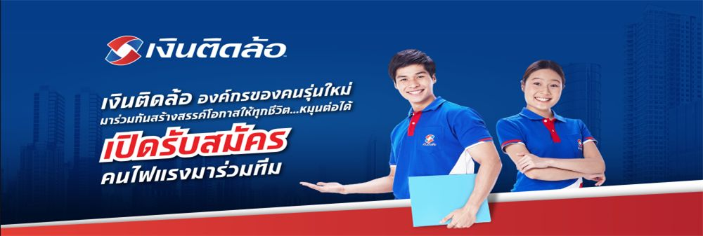 Ngern Tid Lor Public Company Limited's banner