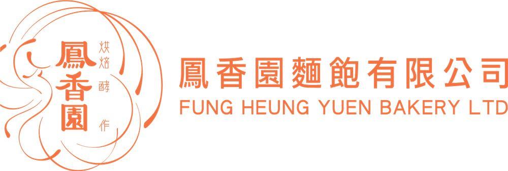 Fung Heung Yuen Bakery Ltd's banner