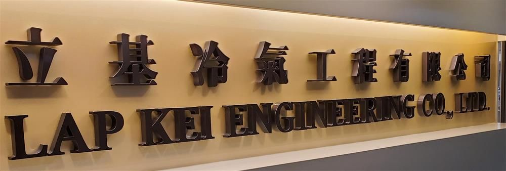 Lap Kei Engineering Company Ltd's banner