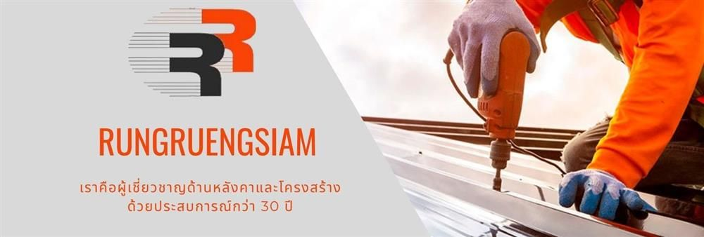 Rungruengsiam Sumicon Co., Ltd.'s banner