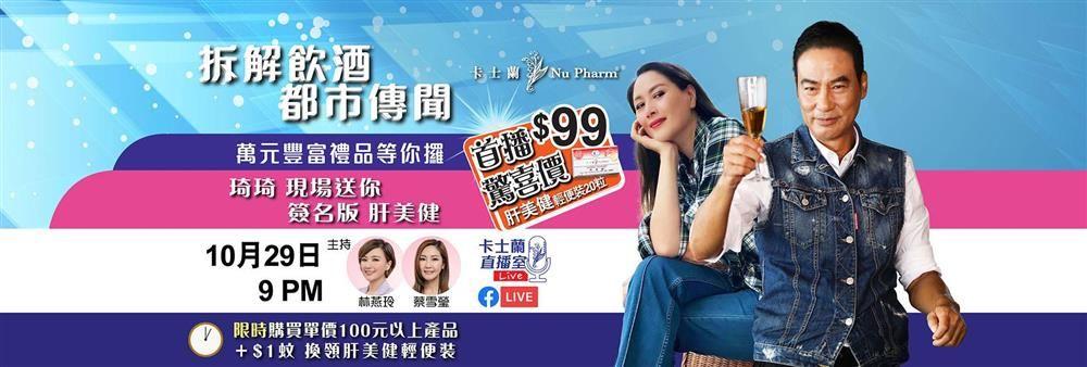 Nu Pharm Limited's banner