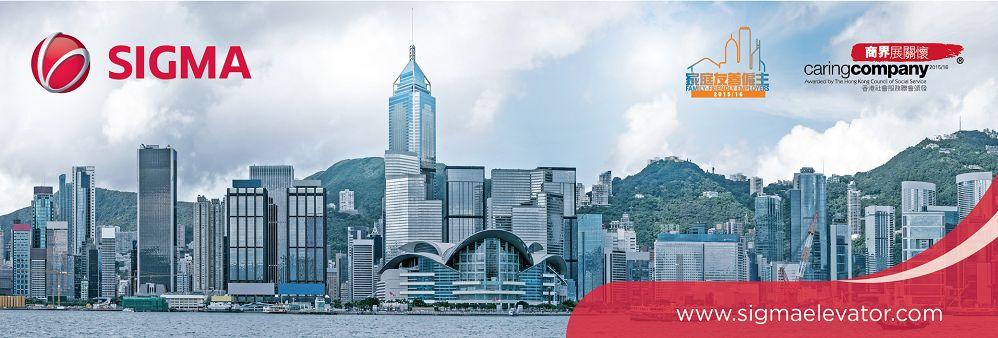 Sigma Elevator (HK) Limited's banner