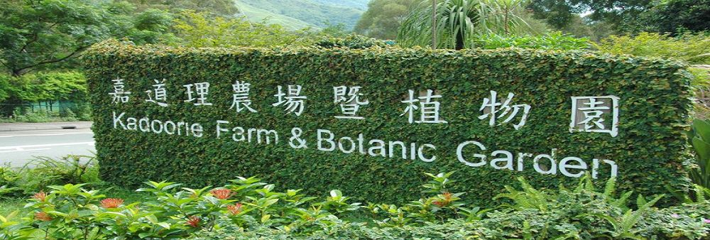 Kadoorie Farm & Botanic Garden Corporation's banner