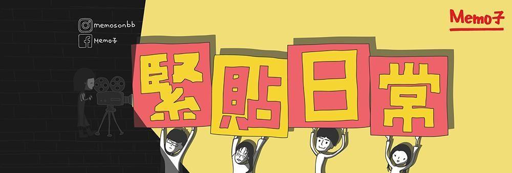 Memoson Limited's banner