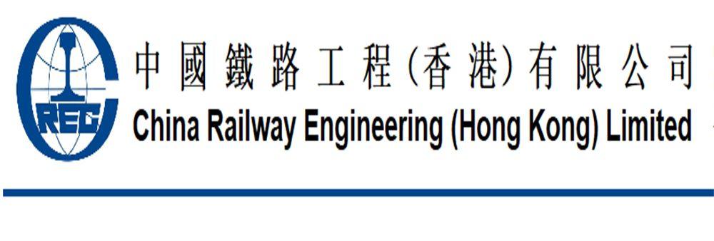China Railway Engineering (Hong Kong) Limited's banner