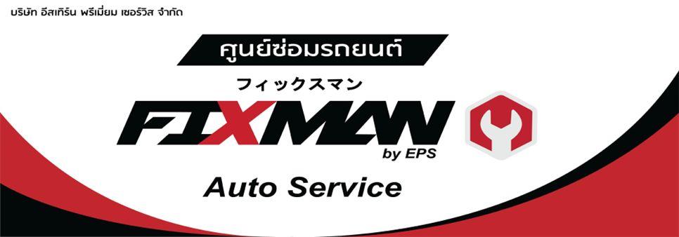 Premium Service (Thailand) Co., Ltd.'s banner