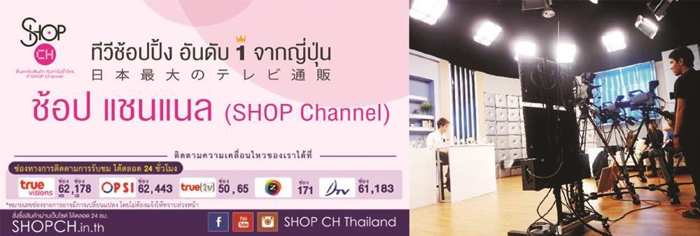 Shop Global (Thailand) Co., Ltd.'s banner