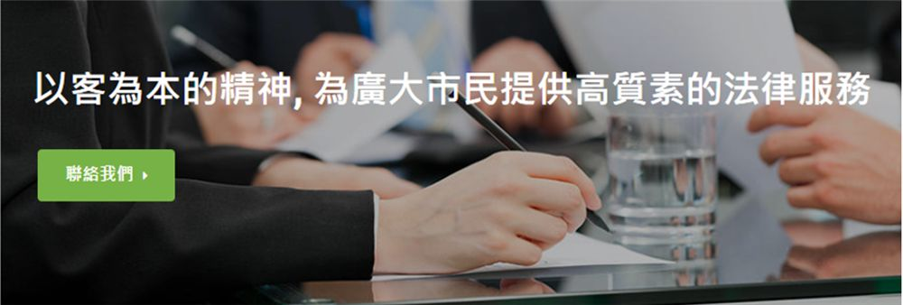 Lee Shing Fung & Co., Solictiors's banner