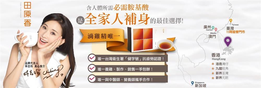 Tian Yuan Xiang Co. Limited's banner