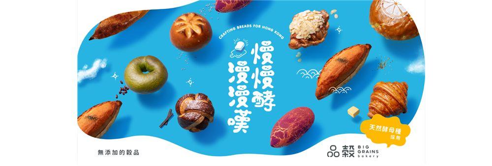 Big Grains Limited's banner