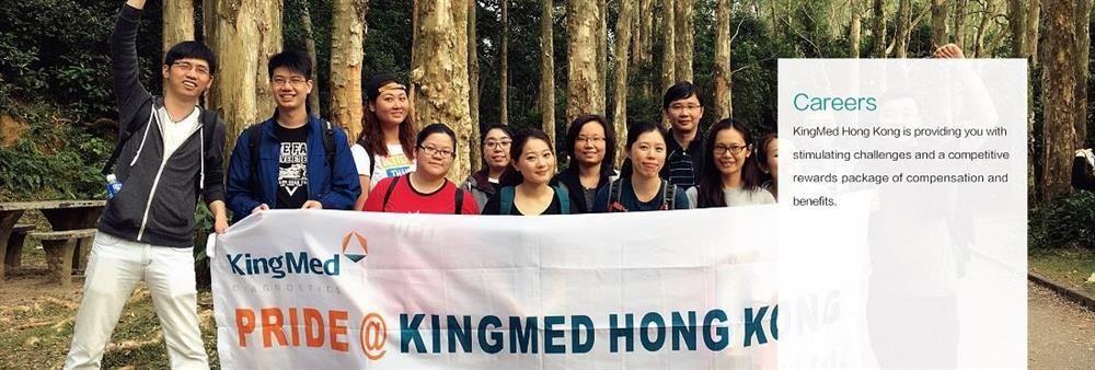 KingMed Diagnostics (Hong Kong) Limited's banner