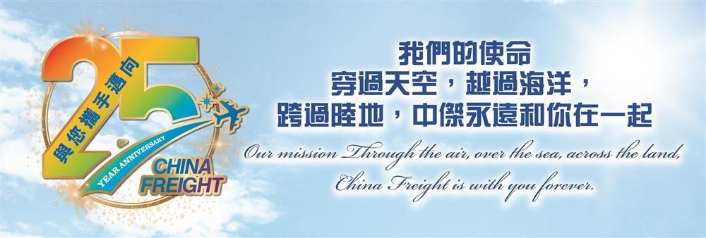 China Freight (Hong Kong) Ltd's banner