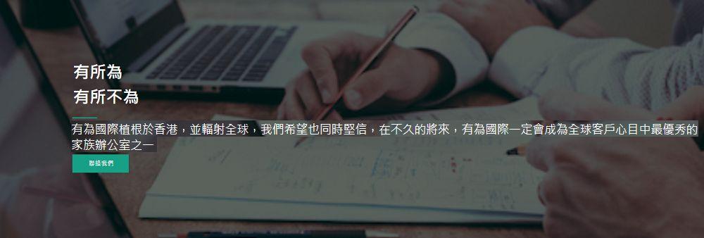 Yau Wai International Asset Management Co Ltd's banner