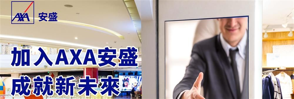 AXA China Region Insurance Company Limited's banner