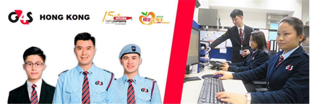 G4S Security Systems (Hong Kong) Limited's banner