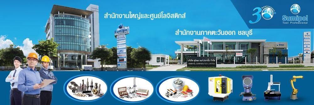 SUMIPOL CORPORATION CO., LTD.'s banner