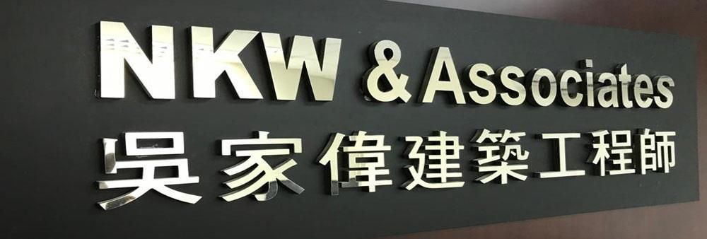 Ng Ka Wai & Associates Limited's banner