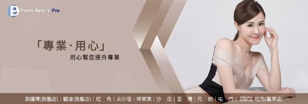 Dream Beauty Professional Limited's banner