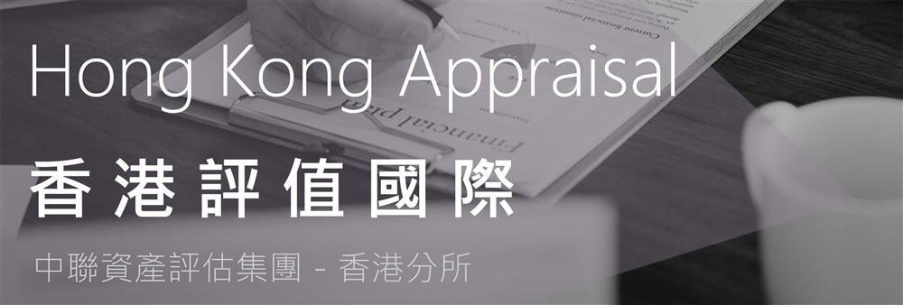 Hong Kong Appraisal Advisory Limited's banner