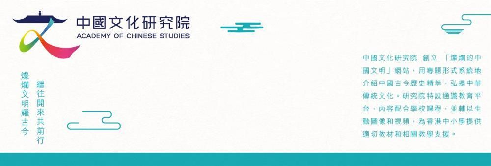 The Academy of Chinese Studies Limited's banner