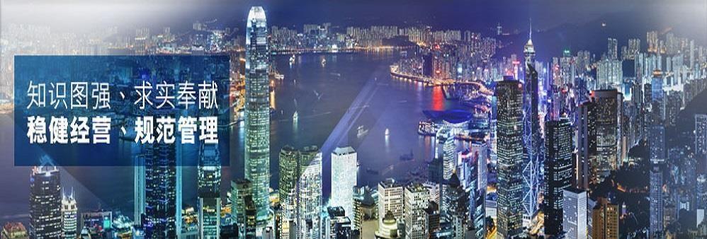 GF Holdings (Hong Kong) Corporation Ltd's banner