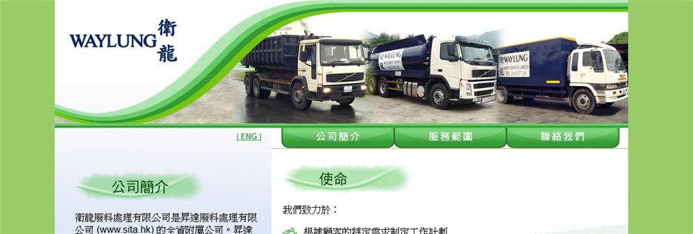 Waylung Waste Services Ltd's banner