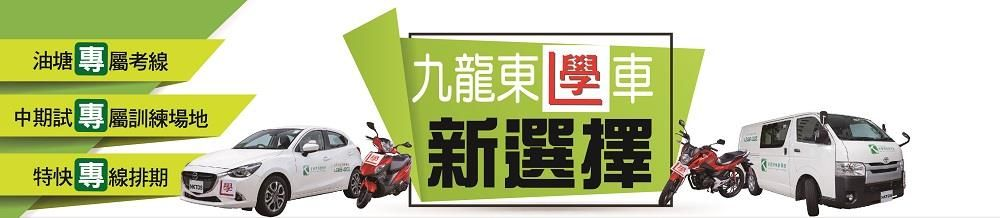 NKT Driving School Limited's banner