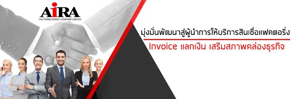 AIRA Factoring Public Company Limited's banner
