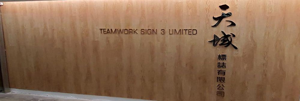 Teamwork Sign 3 Limited's banner