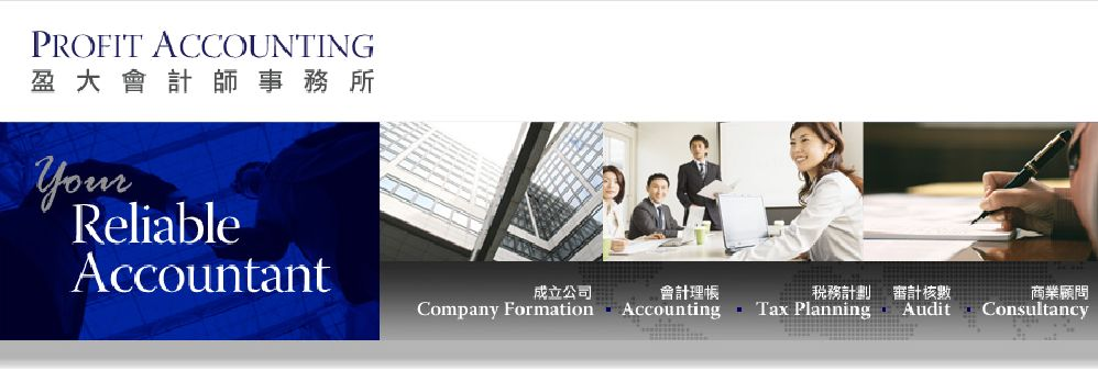 Profit Accounting's banner