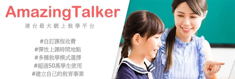 AmazingTalker Limited's banner