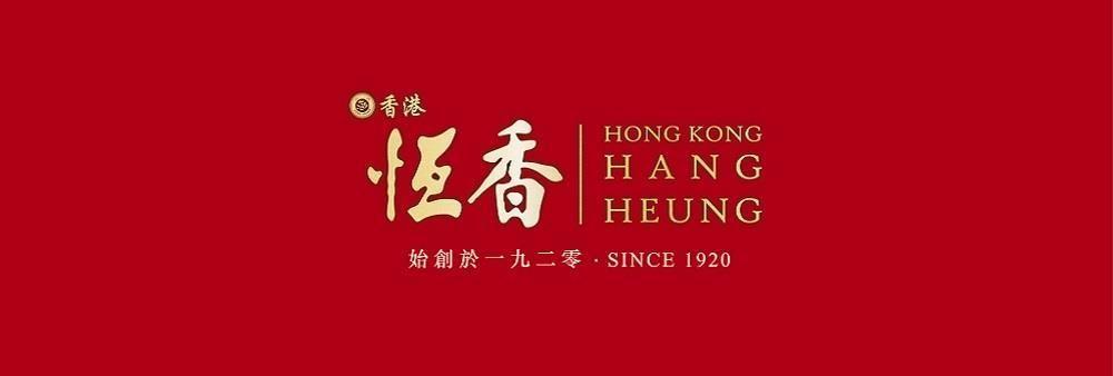 Hang Heung Cake Shop Co Ltd's banner