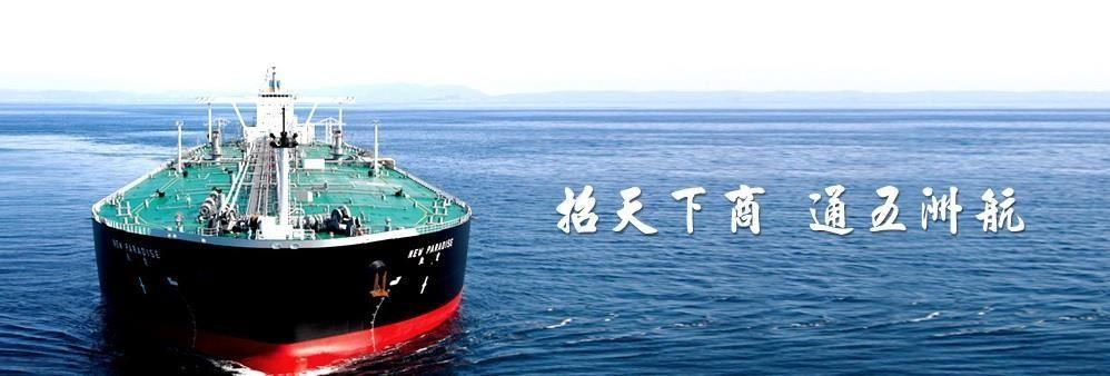 China Merchants Energy Shipping (Hong Kong) Company Limited's banner