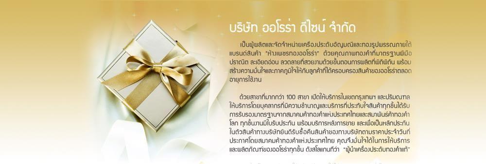 Aurora Design Co., Ltd.'s banner