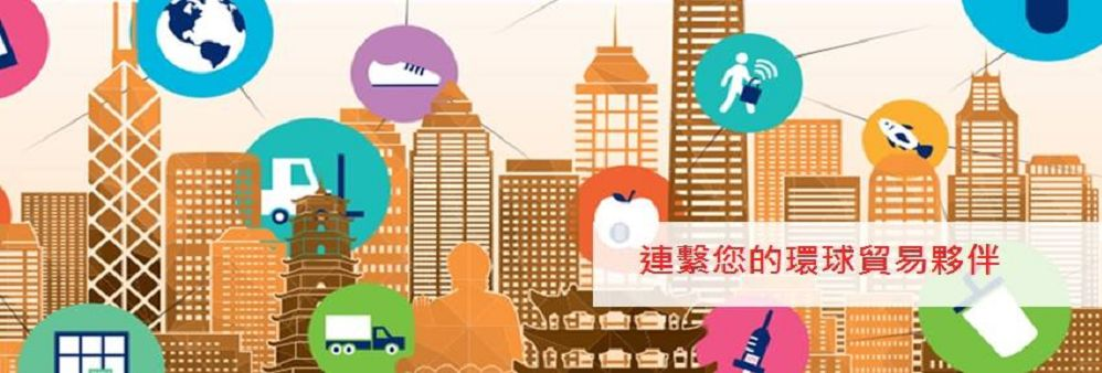 GS1 Hong Kong Limited's banner
