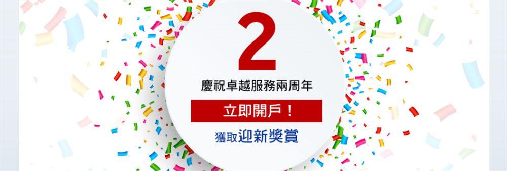 Rakuten Securities Hong Kong Limited's banner