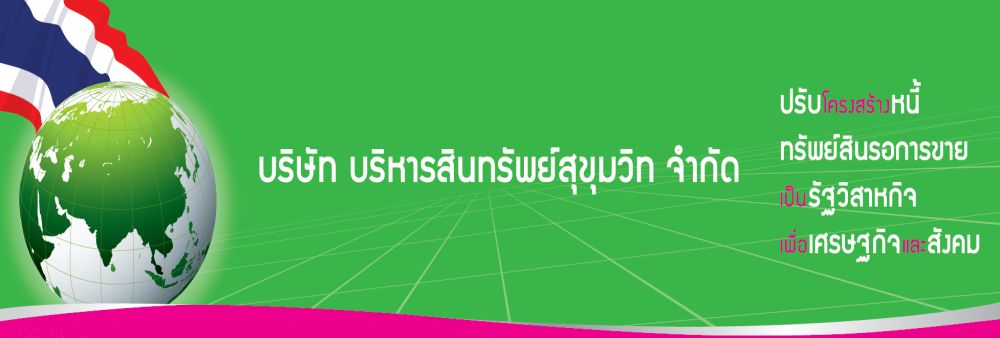 Sukhumvit Asset Management Co., Ltd.'s banner