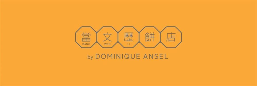 Dang Wen Li by Dominique Ansel's banner