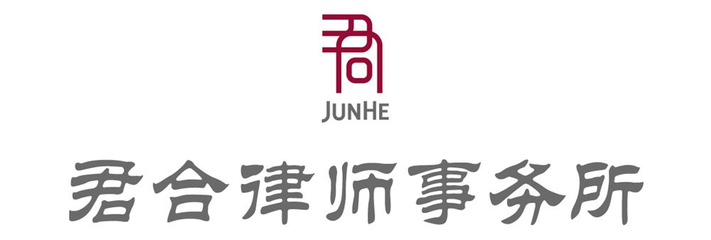 Jun He Law Offices's banner